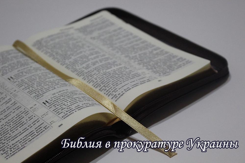 biblianaukraine