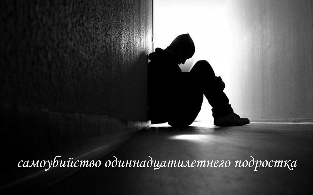 samoubiystvopodrostka